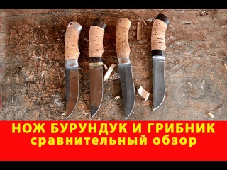 Нож Бурундук и Грибник. Сравнительный обзор. Компания Русский булат