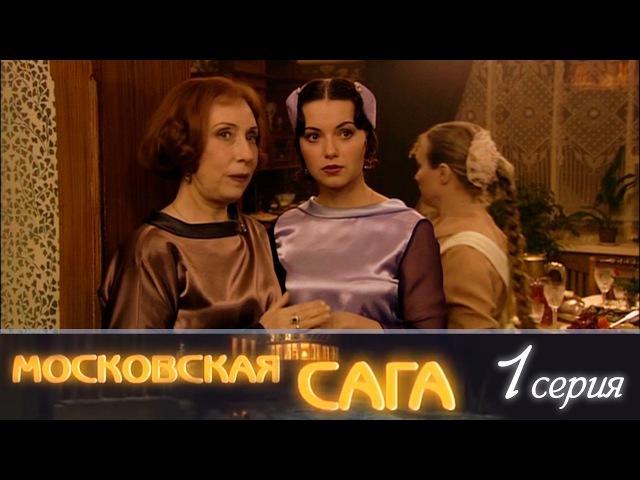 Московская сага 1 серия