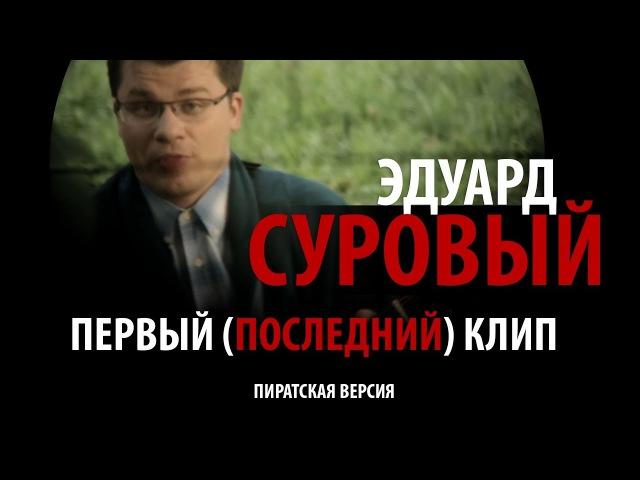 КАМЕДИ КЛАБ Гарик Харламов Эдуард Суровый первый ПОСЛЕДНИЙ КЛИП енот