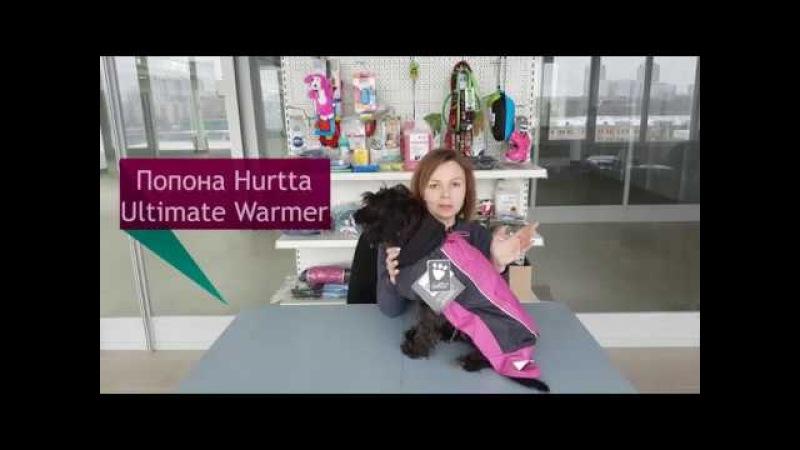 Куртка-попона Hurtta Ultimate Warmer