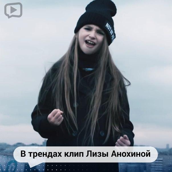 Слив Лизы Анохиной