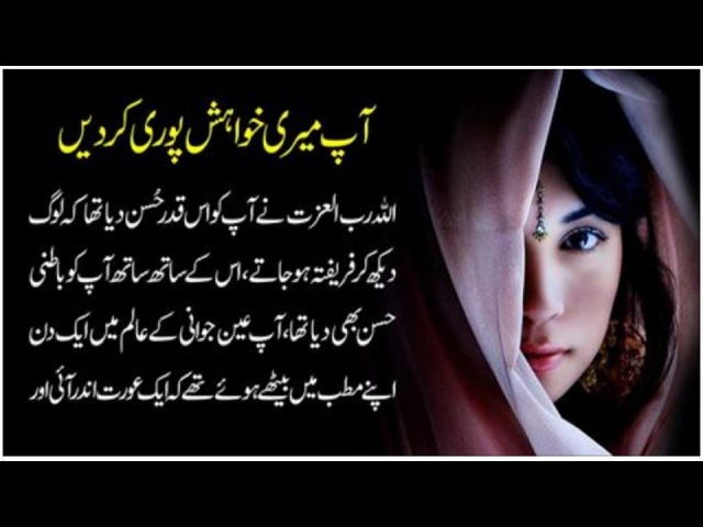 Qissa Aik Aurat Ka قصہ ایک عورت کا جو پڑھ لے ہوش اڑ جائیں
