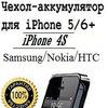 Чехол аккумулятор для iPhone Samsung HTC Nokia