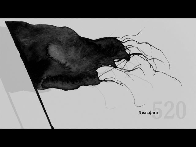 Дельфин - 520 (Audio)