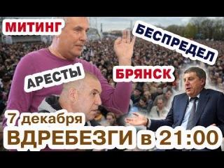 ВДРЕБЕЗГИ. Live. Богомаз приступил к нейтрализации Коломейцева