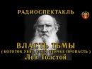 Власть тьмы. (Коготок увяз, всей птичке пропасть.) Лев Толстой. Радиоспектакль СССР.