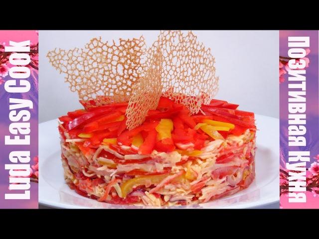НОВЫЙ САЛАТ КОРАЛЛОВЫЙ РИФ Эффектный Очень Вкусный для новогоднего стола ПРАЗДНИЧНЫЙ САЛАТ