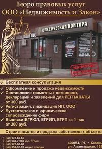 бюро правовых услуг недвижимость и закон