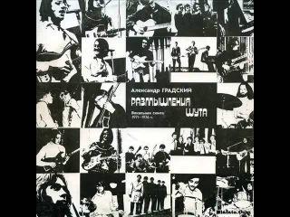 """А. Градский и """"Скоморохи"""" - """"Размышления шута"""" 1971-1974"""