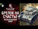 Брелок на счастье музыкальный клип от Wartactic Games и Студия ГРЕК Гарик Сукачев