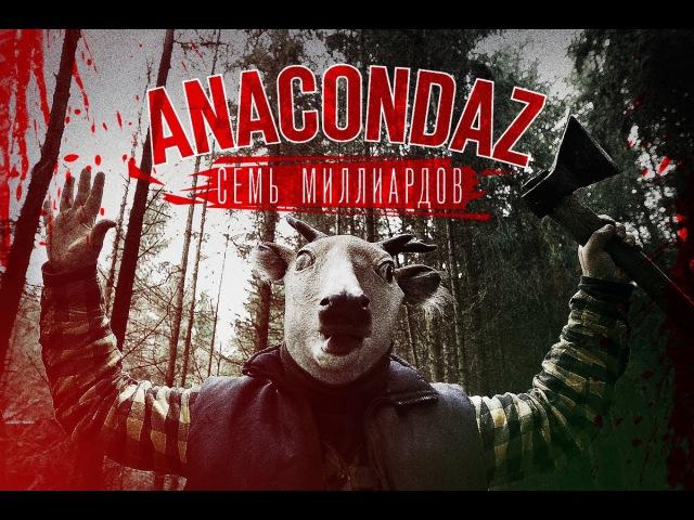 Anacondaz Семь миллиардов Official Music Video