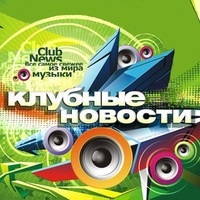 Логотип Ижевск, афиша, ночные клубы, музыка, dj, новости