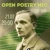 "Open poetry mic | ""Читаю на заборе"" | 21.07"