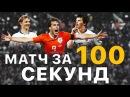 Легендарный матч за 100 секунд | Россия - Голландия 3:1 ktutylfhysq vfnx pf 100 ctreyl | hjccbz - ujkkfylbz 3:1