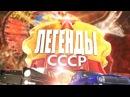 Легенды СССР Наше счастливое детство