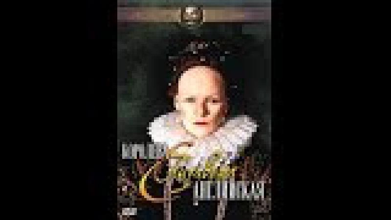 Королева Елизавета Английская 01 драма историческая сериал биографический