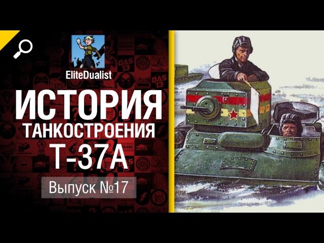 T 37A История танкостроения №17 от EliteDualistTv World of Tanks
