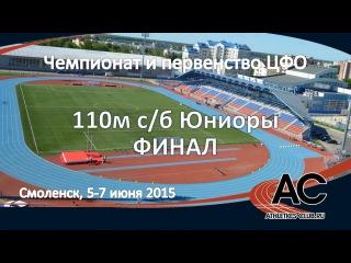 110м с/б - Юниоры ЦФО лето 2015