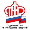 Пенсионный фонд РФ по Республике Татарстан