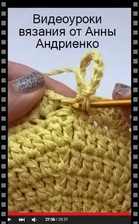 видеоуроки вязания вязание крючком и спицами вконтакте