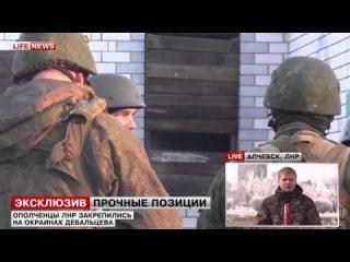 LifeNews узнал, как соблюдается режим перемирия в Дебальцево