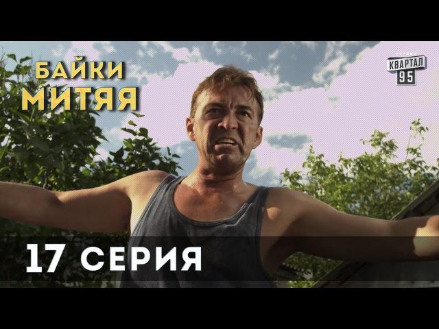 Сериал Байки Митяя, 17-я серия.