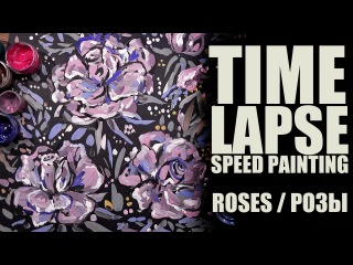 Time Lapse Speed Painting. Рисуем Розы / Roses Drawing