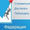 Федерация Скалолазания Москвы (ФСМ)