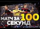 Легендарный матч за 100 секунд | Бразилия - Германия 1:7 ktutylfhysq vfnx pf 100 ctreyl | ,hfpbkbz - uthvfybz 1:7