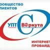 УПТС-Воркута