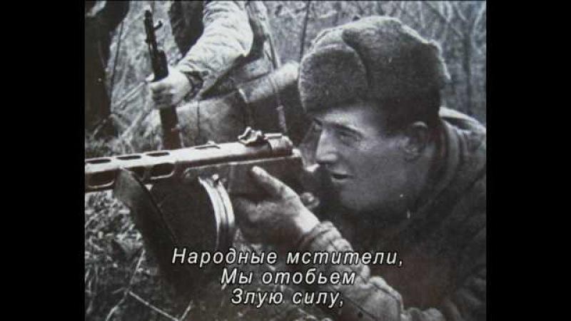 ПЕСНЬ ПАРТИЗАН.Анна Смирнова Марли. ANNA SMIRNOVA MARLY