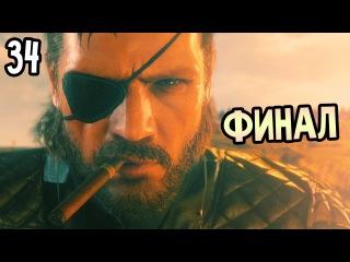 Metal Gear Solid 5: The Phantom Pain Прохождение На Русском #34 — ФИНАЛ