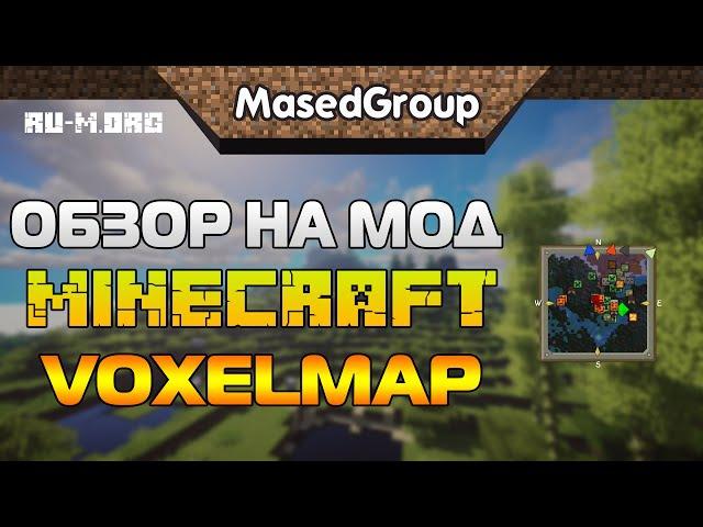 Обзор на мод Майнкрафт VoxelMap