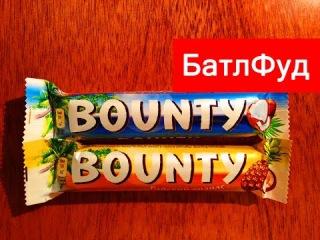 БатлФуд | Bounty кокос vs Баунти райский ананас