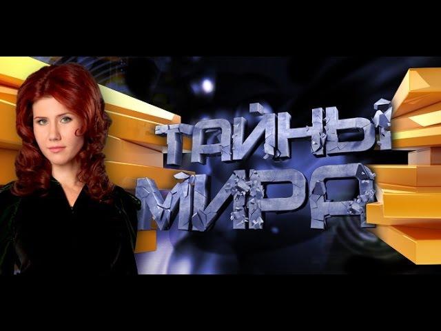 Тайны мира с Анной Чапман Завещание древних славян Выпуск 89