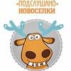 Подслушано|Новоселки