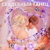 Свадебный танец [В] Красноярске