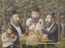 Все будет хорошо Еврейское счастье