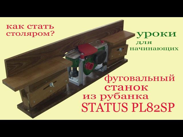 Фуговальный станок из рубанка STATUS PL82SP