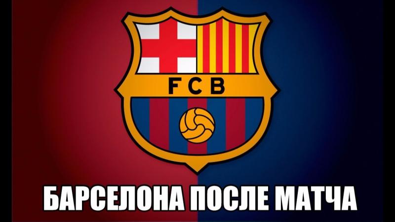 Барселона - ПСЖ. После матча. » FreeWka - Смотреть онлайн в хорошем качестве