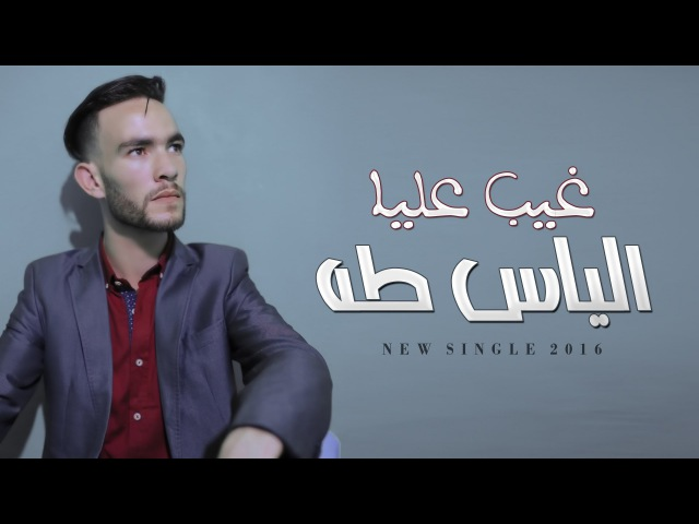Ilias taha ghib 3liya 2016 /الياس طه غيب عليا 2016