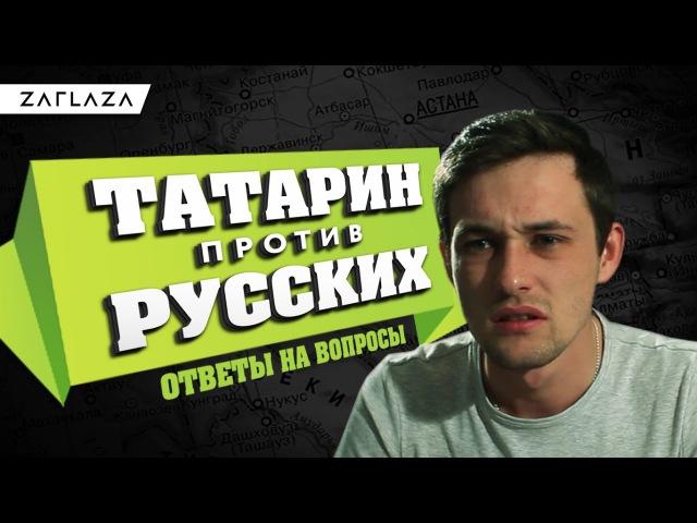 Татарин ответил Русским Вавилонская башня 3