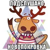 Подслушано - Новопокровка