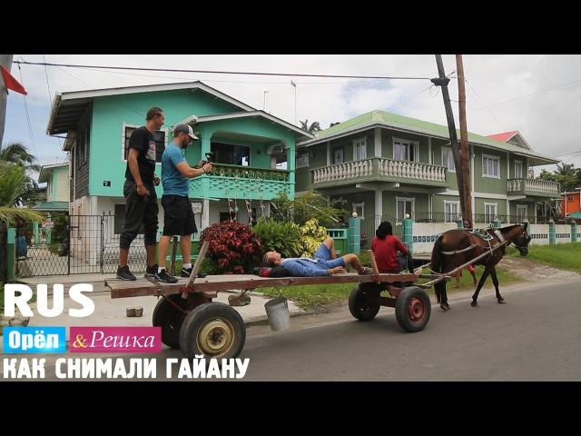 Орёл и Решка Кругосветка 34 Гайана Как это снимали