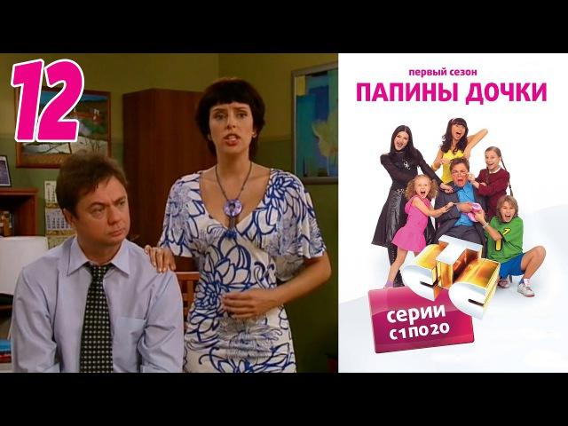 Папины дочки Сезон 1 Серия 12
