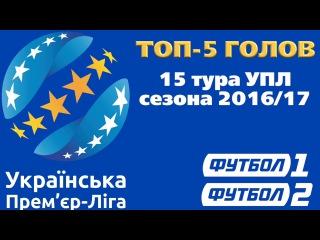 ТОП-5 лучших голов 15 тура чемпионата Украины
