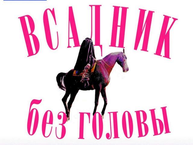 Всадник без головы (советский фильм экранизация Майн Рида 1972 год)