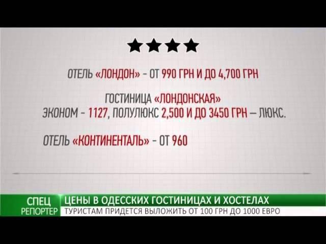 Цены в одесских гостиницах туристам придётся выложить от 100 гривен до 1000 евро