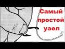 Самый простой узел для крючка Ленивый узел Как привязать крючок Simplest knot