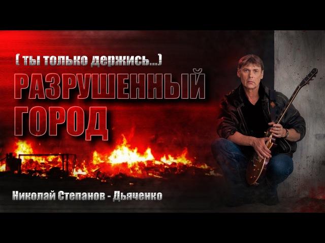 Николай Степанов Разрушенный город Official video